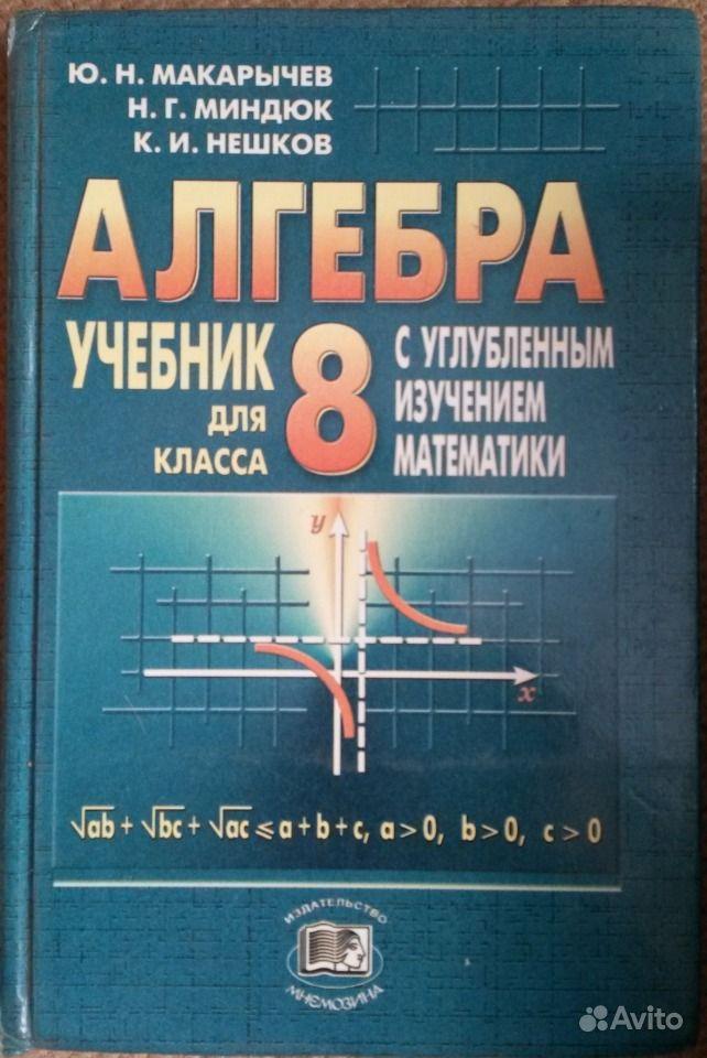 Гдз математика 9 класс углубленное изучение
