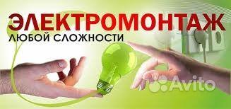 Электромонтажные работы любой сложности. Республика Башкортостан, Салават