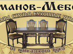 Мебель в отрадной производство продажа