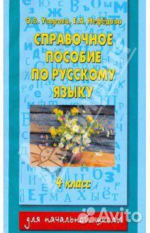 Узорова и нефедова справочное пособие по русскому 2 класс языку в чебоксарах