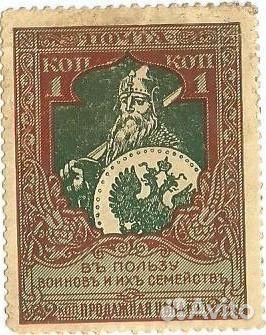 Марка 1915 г купить 1