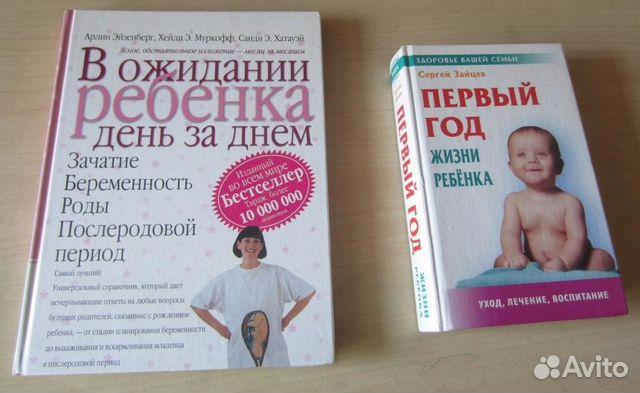 Книжки по беременности и уходу за ребенком
