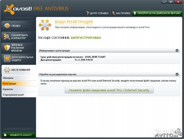 Ключи для Eset Nod32 Smart Security бесплатно, Ключи для avast.