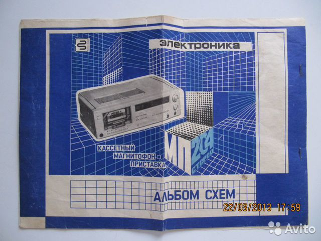 """1990 г.в. В продаже Магнитофон  """"Электроника мп-204 """" альбом схем по выгодной цене c фотографиями и описанием, продаю в..."""