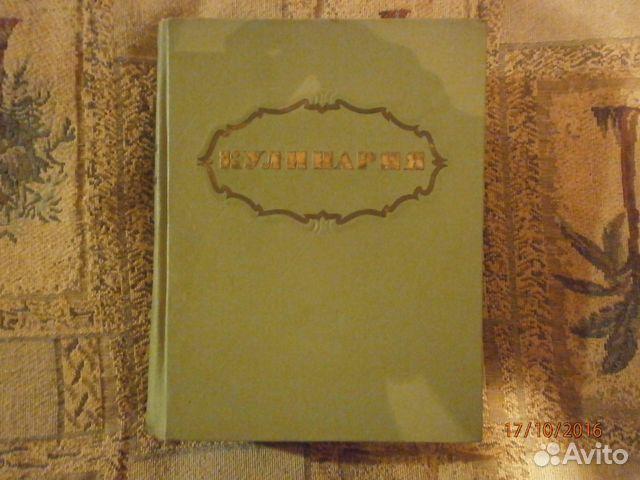 кулинария 1955г книгу купить время обороны города