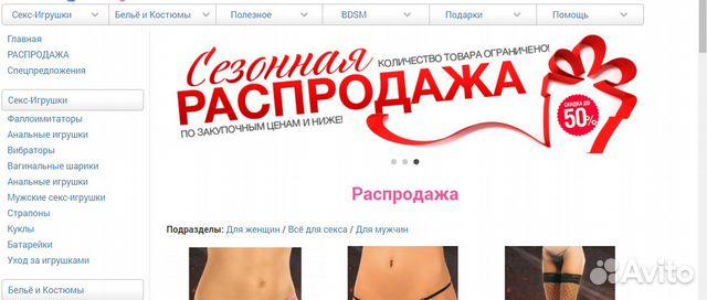 dostavka-intim-magazin-postamat-pro