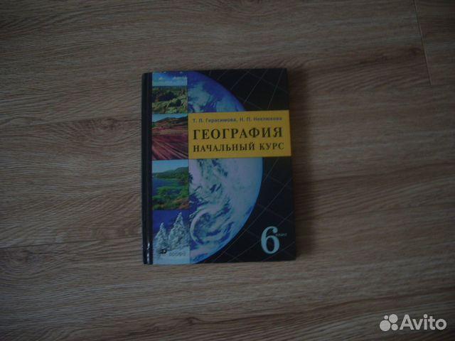 Учебник По Географии За 6 Класс