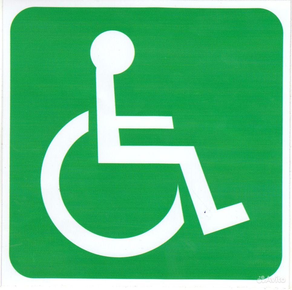 купить знаком 8 17 инвалиды