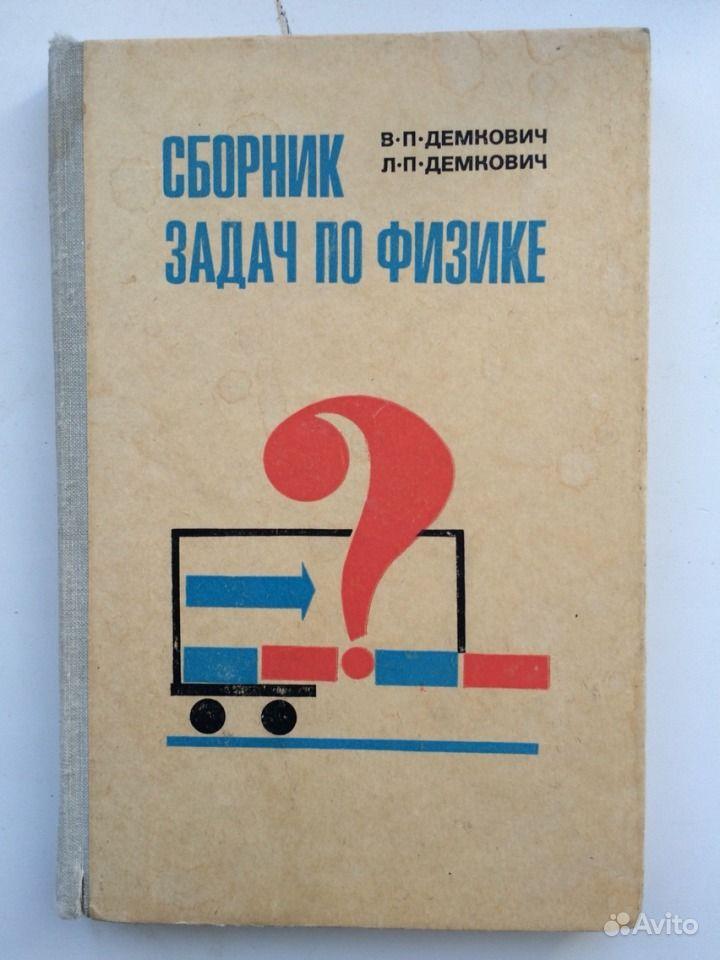 Сборник демкович по гдз задач 1981 физике