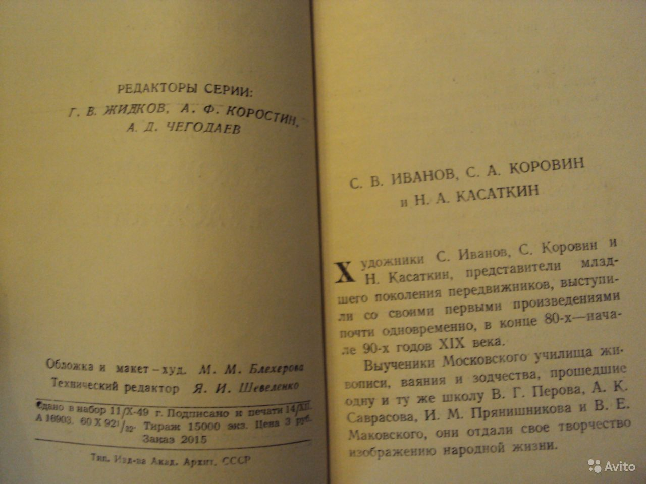 иванов графика: