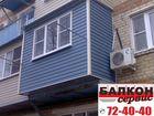 Услуги - балконы под ключ в астраханской области предложение.