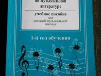 Музыкальная литература 1 год обучения островская фролова