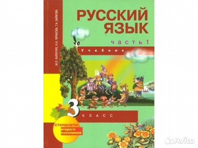 гдз рус яз учебник 3 класс 2 часть