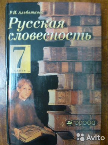 Русская словесность 7 класс альбеткова учебник онлайн