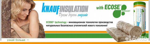 Теплоизоляция Кнауф Инсулейшн, цены на утеплитель