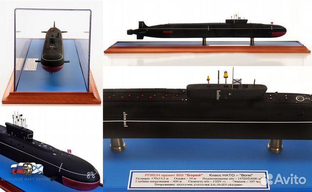 модели подводных лодок купить в санкт-петербург
