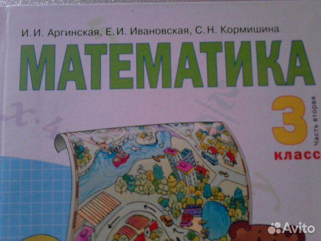 Аргинская и. И. , ивановская е. И. , кормишина с. Н. Математика. 3.