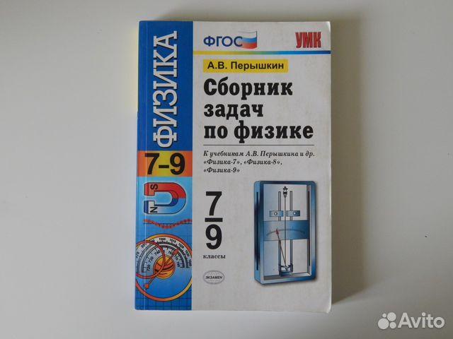 Решебник Для Сборник Задач По Физике Перышкин