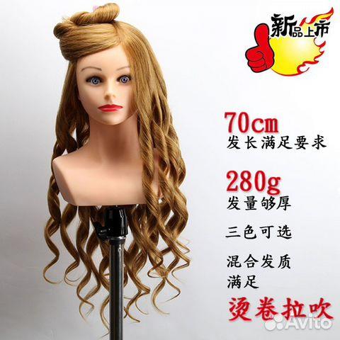 Манекен для причесок с натуральными волосами на авито