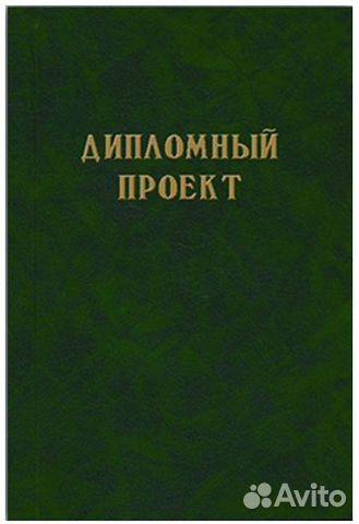 Папки дипломная работа и дипломный проект купить в Республике  Папки дипломная работа и дипломный проект фотография №2