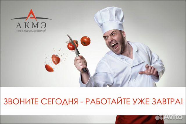 проанализировали цены вакансия повар с проживанием в москве случается так, что