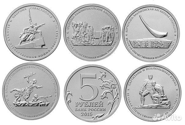 Монеты крым 5 рублей купить пресс для изготовления монет