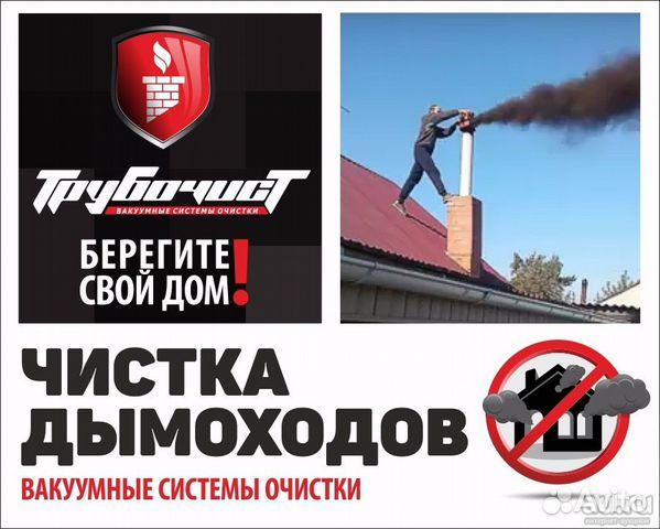 Услуги очистка дымоходов и дымоход для газовой колонки bosch