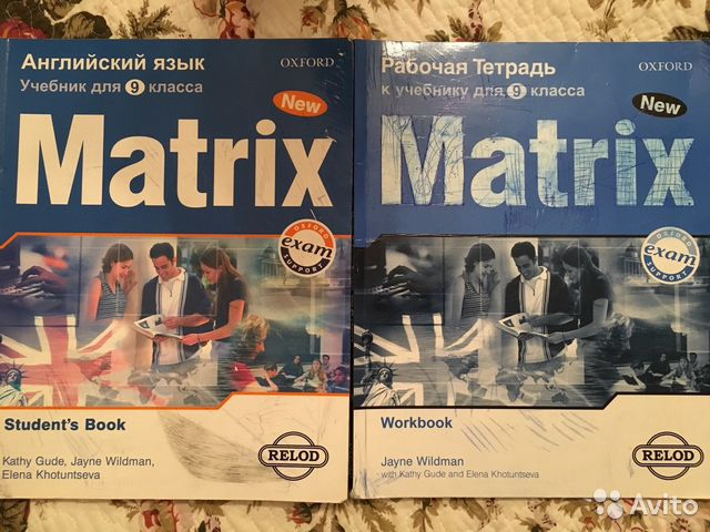 6 класс матрица учебник гдз