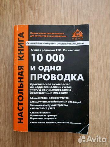 10000 И ОДНА ПРОВОДКА СКАЧАТЬ БЕСПЛАТНО