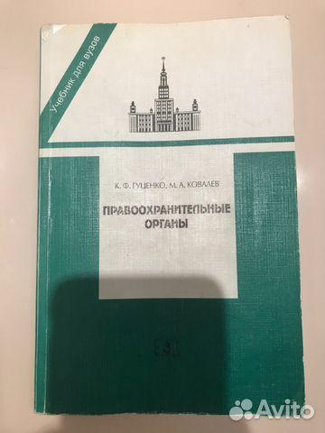 ГУЦЕНКО К.Ф КОВАЛЕВ М.А ПРАВООХРАНИТЕЛЬНЫЕ ОРГАНЫ СКАЧАТЬ БЕСПЛАТНО