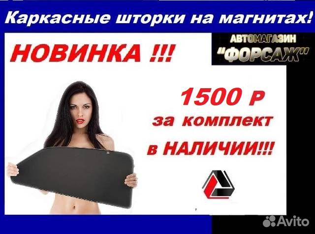 4b30a74b8974 Шторки каркасные на магнитах для авто в Кемерово— фотография №1