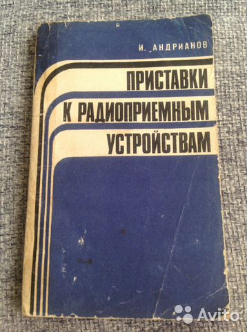 Радиоэлектронная литература купить 1