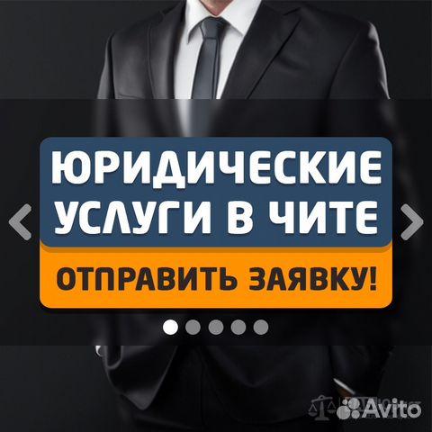 авито юридические консультации