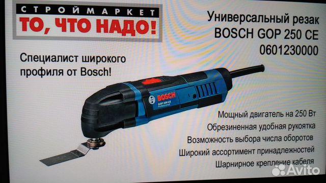 ef9e7efe394e Мультирезак Bosch купить в Северной Осетии на Avito — Объявления на ...