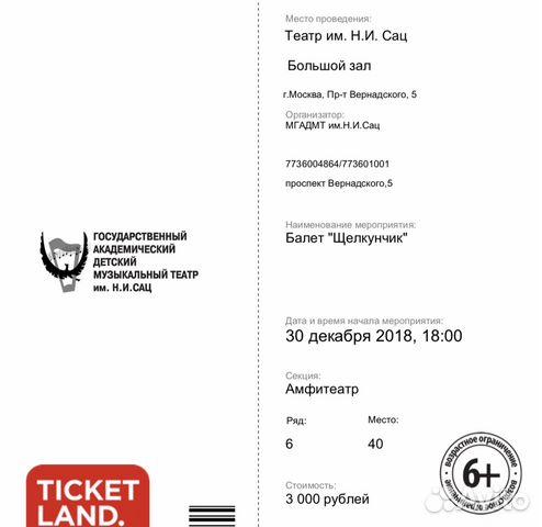 Билеты на театр на 5 декабря 31 декабря афиша кино