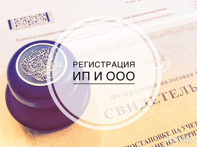Регистрация ип курской области отсутствие в адресе регистрации ооо