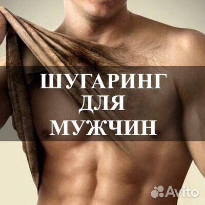 депиляция для мужчин сургут
