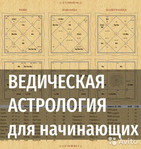 Ведическая астрология для начинающих  89000660282 купить 2