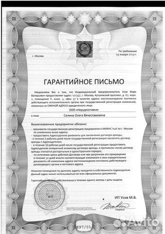 Регистрация ооо не массовый адрес налоговая для регистрации ип самара