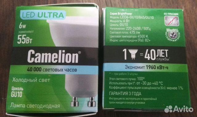 Лампа светодиодная GU10 89215447697 купить 1