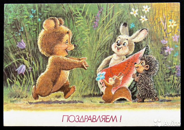 Открытка, ежик поздравляет медвежонка открытка