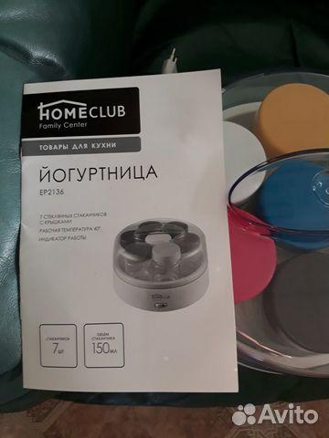 Yogurtnitsa 89517273453 buy 3