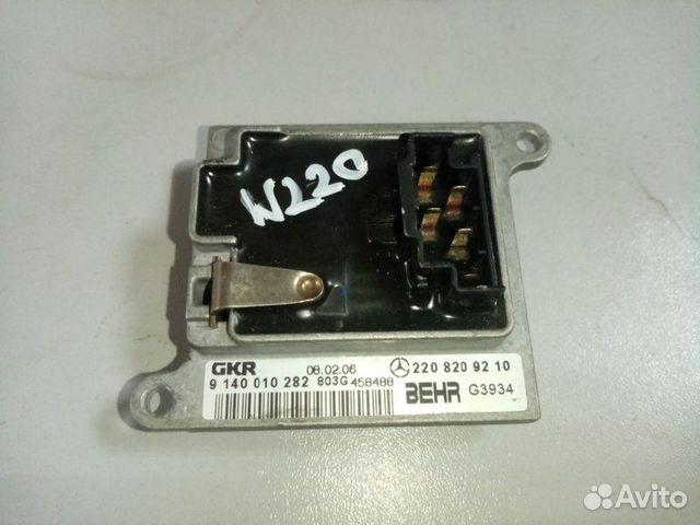 89026196331  Резистор отопителя задний Mercedes-Benz S-Class