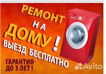 Ремонт стиральных машин  89869058702 купить 1