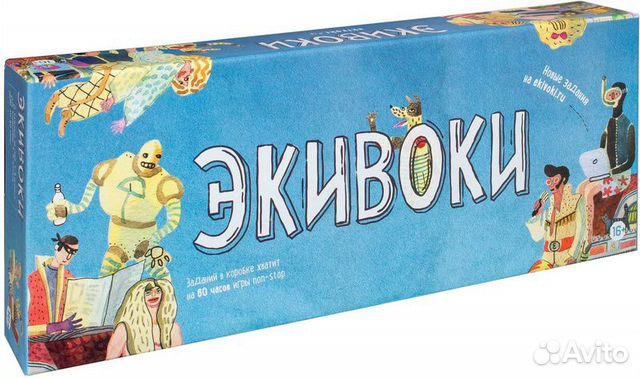 Новая настольная игра Экивоки  89045827115 купить 1