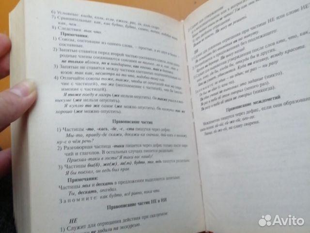 Орфографический словарь русского языка  89874952218 купить 4