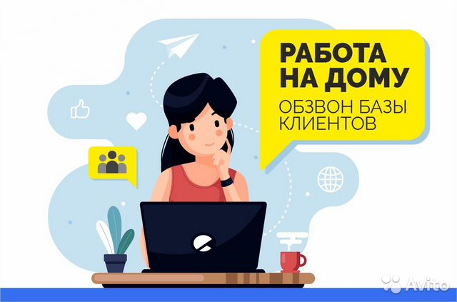 Работа удаленно оператор пк вакансии фрилансер бухгалтер вакансии украина
