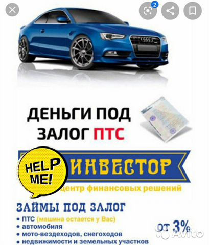 Авито деньги под залог авто автосалон makler motors москва каширское ш д 41 отзывы