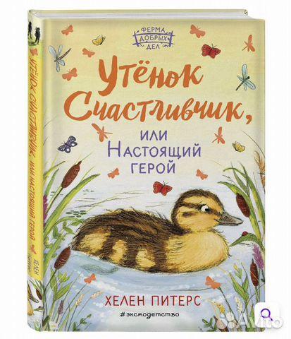 Хелен Питерс Книги