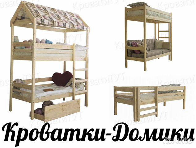 Кровать Двухъярусная Домик Чердак из массива сосны  купить 1